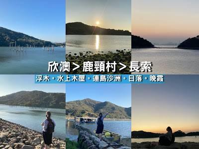 欣澳站>鹿頸村>長索島
