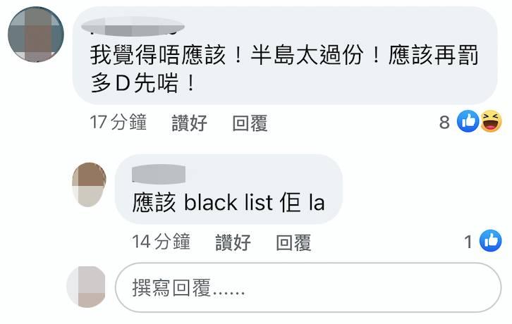 住尖沙咀5星酒店吸煙被罰,000|網民留言(圖片來源:Facebook群組「香港Staycation 酒店交流谷」)