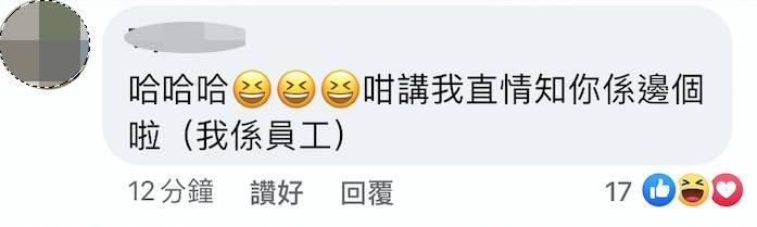 住尖沙咀5星酒店吸煙 被罰,000|網民留言(圖片來源:Facebook群組「香港Staycation 酒店交流谷」)