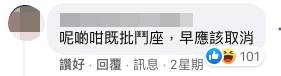 有網民認為應該廢除關愛座。