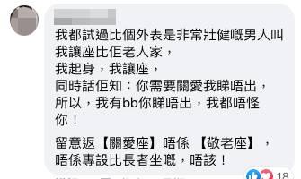 呢兩位網民分享自己懷孕時被長者要求讓座,其中一位網民更被指扮大肚。