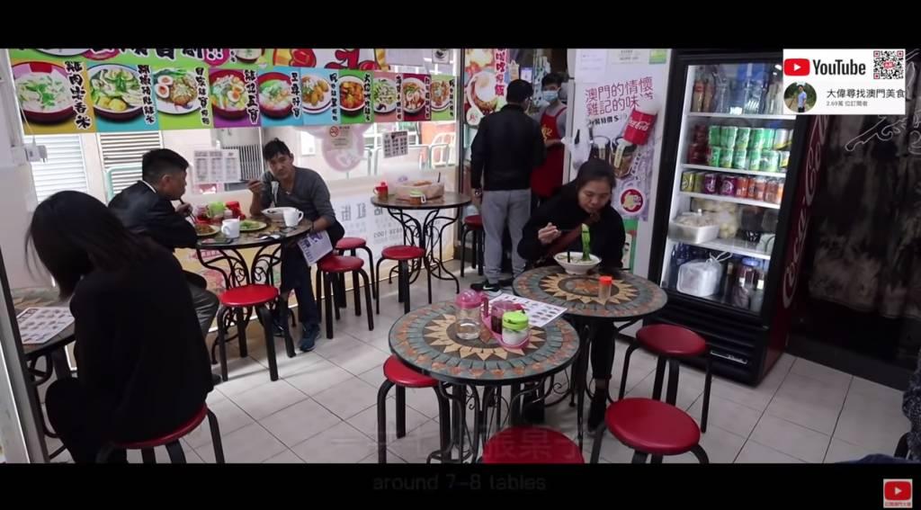 「雞記」位於下環分店,店面只有約7-8張枱。(圖片授權:YouTube@澳門大偉MacauDavid)