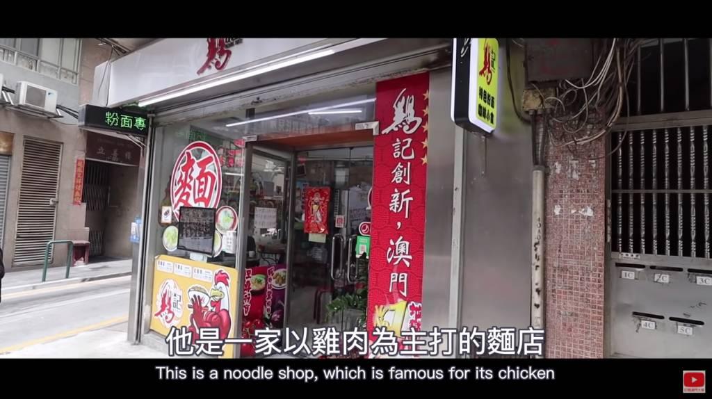 「雞記」,顧名思義以雞肉為主打。(圖片授權:YouTube@澳門大偉MacauDavid)