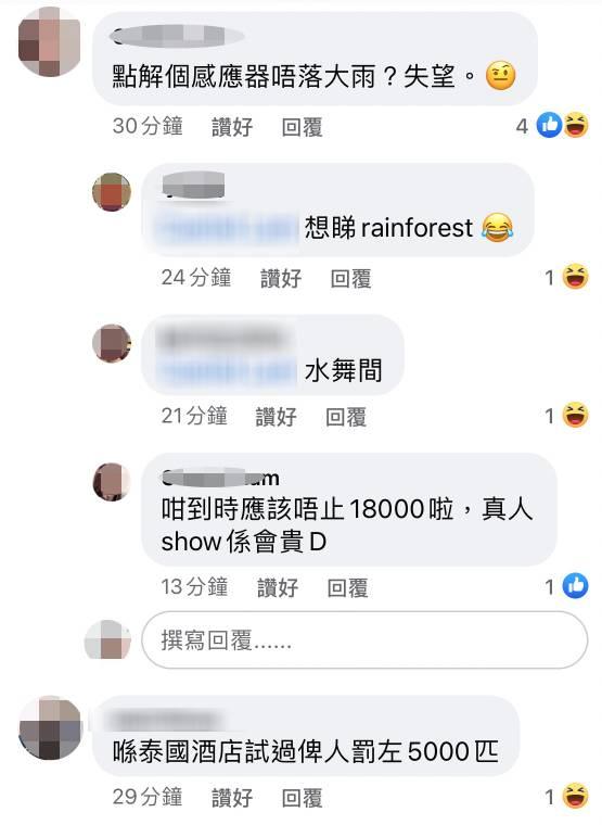 住尖沙咀5星酒店吸煙被罰,000|網民留言(圖片來源:Facebook群組Staycation Hong Kong Hotel )