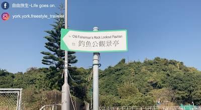 由東灣去釣魚翁石步行大約21分鐘便到達,注意:指示牌是寫著「釣魚公觀景亭」!