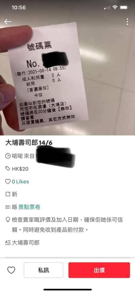 (圖片來源:Facebook群組「大埔 TAI PO」)