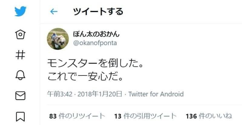 桐生希殺害母親後留下「我打倒怪物了,終於可以安心了」的貼文。