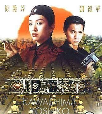 電影《川島芳子》(圖片來源:電影《川島芳子》海報)