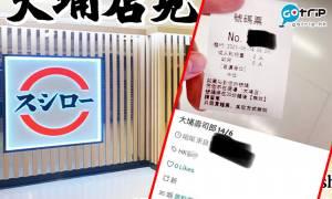 大埔壽司郎開幕 黃牛黨出動炒飛 壽司郎:禁止網上轉售籌號