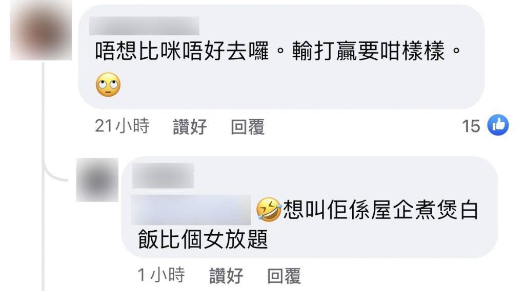 有網民更加啜核,話應該屋企煮白飯人女兒裝,咁就可以歎「白飯放題」。(圖片來源:Facebook@生仔要考牌)