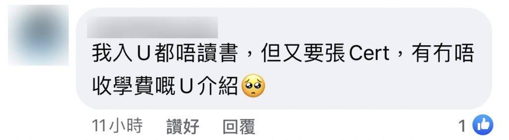 誰會料到港媽一篇誠心求免費餐文,竟然有成為潮文的潛力,變成「入U唔讀書版」,諗諗下又頗有道理......(圖片來源:Facebook@生仔要考牌)