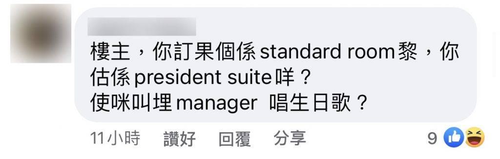 莫非事主覺得香港酒店應該提供海底撈式生日歌服務?(圖片來源:Facebook@Staycation Hong Kong Hotel - 留港度假 本地酒店住宿優惠)