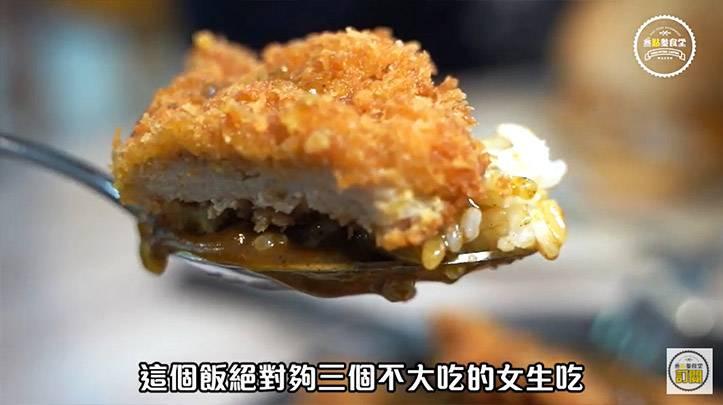 豬扒炸得十分香脆,依然肉嫩。(圖片授權:YouTube@3.3食堂)