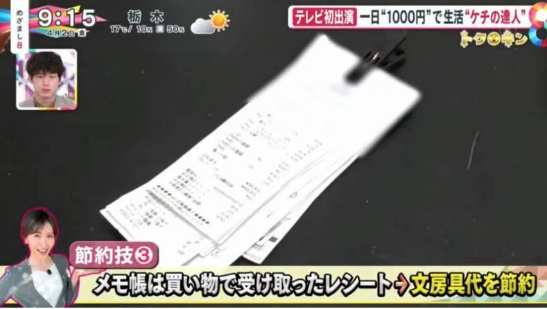 小笠原洋子會將購物收據儲起。(圖片來源:日本新聞節目《めざまし8》)