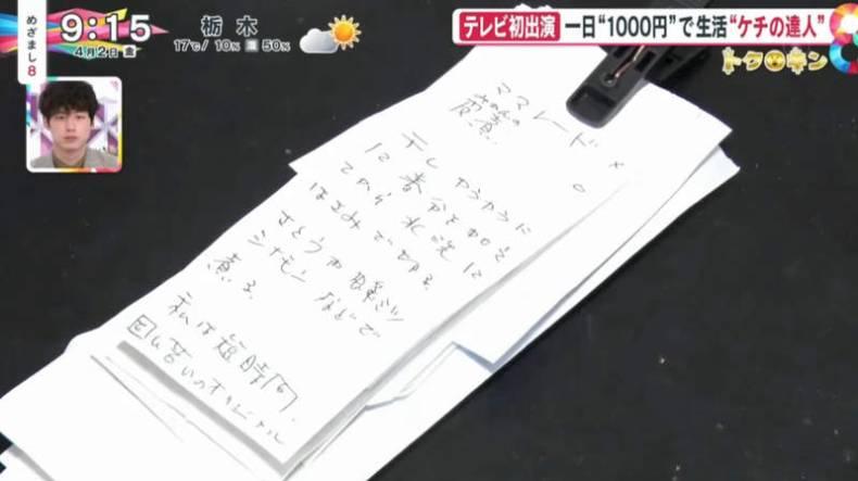 收據後背面的空白處可以當做memo紙用。(圖片來源:日本新聞節目《めざまし8》)