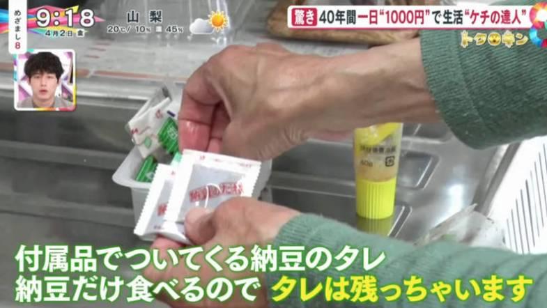 小笠原洋聲稱自己從不買調味料,會將食物的調味包儲下。(圖片來源:日本新聞節目《めざまし8》)