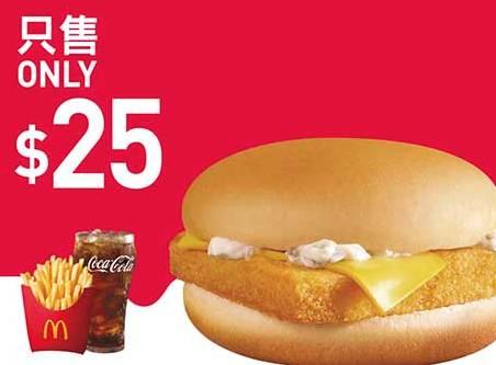 魚柳飽餐 (星期一至五早上 11 時 – 午夜12 時) (包括 : + 升級加大套餐/+升級大大啖套餐)