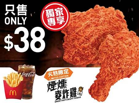 煙燻麥炸雞*(2件)套餐 [可重複使用] (+升級加大套餐/+升級大大啖套餐) *「煙燻」為指定麥炸雞之口味,並不代表該產之製作過程