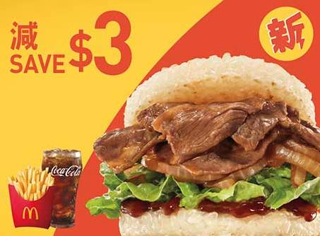 汁燒牛肉飯TASTIC套餐減 (包括 : + 升級加大套餐/+升級大大啖套餐)