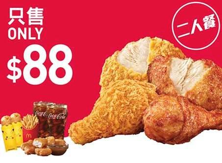 麥炸雞二人餐 [可重複使用] 2件蜜糖BBQ麥炸雞+2件原味麥炸雞 +6件麥樂雞 配 1包大薯條 + 2個蘋果吉士批或蘋果批 + 2杯中汽水