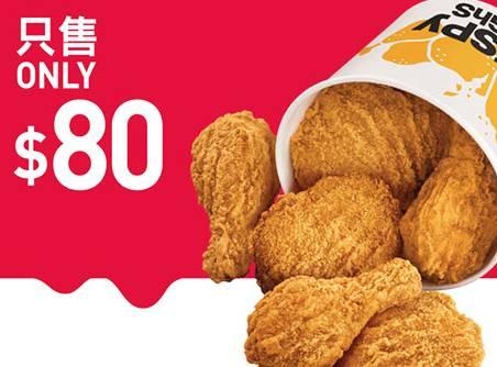 麥炸雞分享桶 [可重複使用] 6 件原味麥炸雞 或歎6件蜜糖BBQ 麥炸雞 或歎6件煙燻麥炸雞