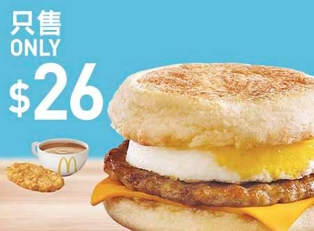 豬柳蛋漢堡超值早晨套餐