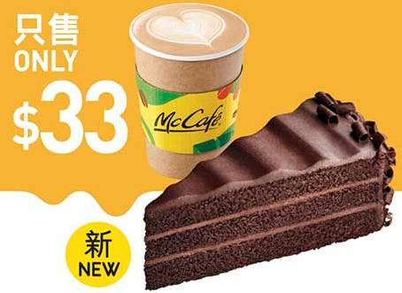 McCafé指定中杯裝熱咖啡配特濃朱古力蛋糕 (早上11時 – 午夜12時)