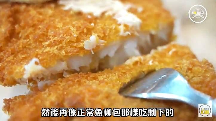 將頭尾兩端的魚柳分開吃。(圖片授權:YouTube@3.3食堂)