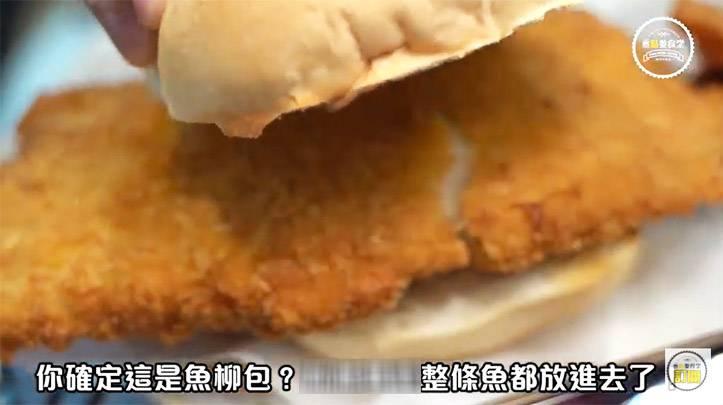 原條吉列魚柳包。(圖片授權:YouTube@3.3食堂)