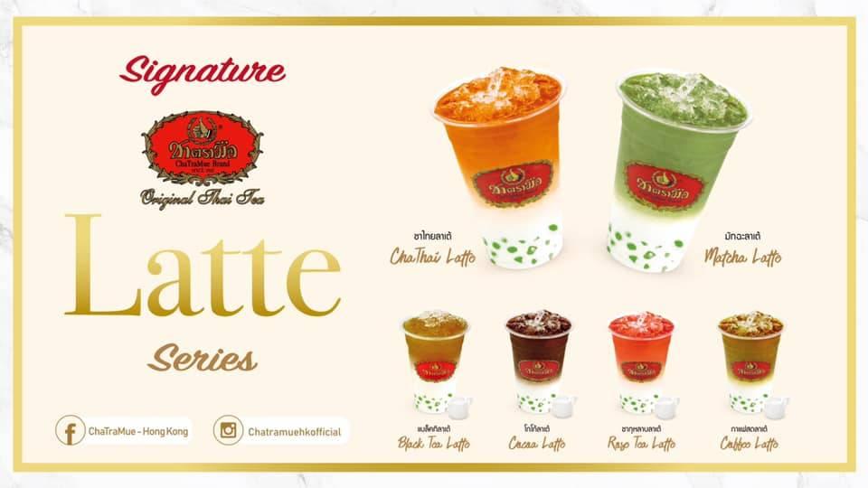 仲有Signature Latte系列,夏日炎炎飲岩晒(圖片來源:ChaTraMue@Facebook)
