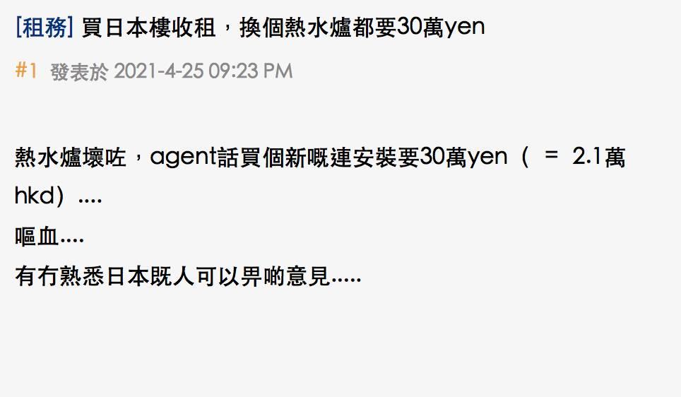網友分享日本買樓經驗,指換熱水爐竟要支付30萬日圓(約2.1萬港元)!(圖片來源:香港討論區)
