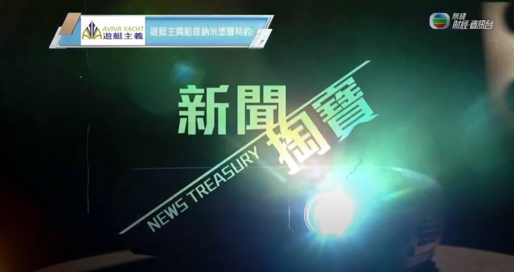 專題節目《新聞掏寶》,是方東昇有份監製的節目之一,也是《尋人記》的靈感來源。(圖片來源:TVB截圖)