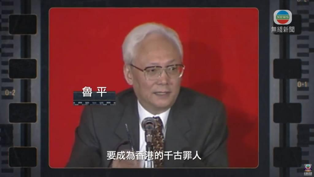 魯平曾稱對方是香港的千古罪人。(圖片來源:TVB截圖)