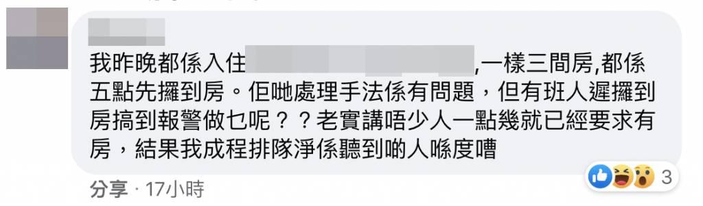網友留言(圖片來源:Facebook@ Staycation Hong Kong Hotel - 留港宅度假 本地酒店住宿優惠)