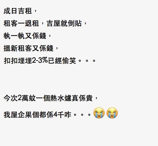 網友指,所購入的單位經常吉租,回報率有2至3成已經是「偷笑」!(圖片來源:香港討論區)