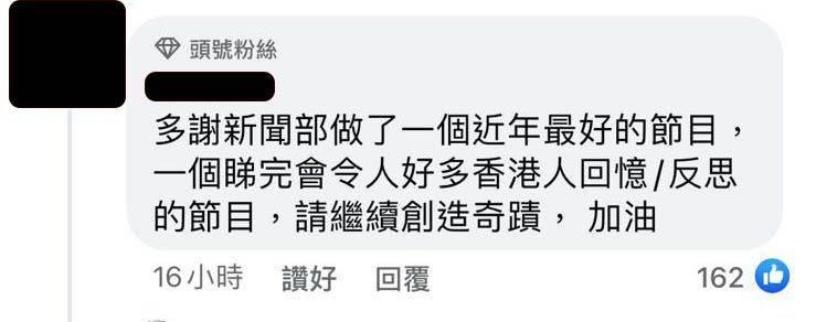 網民留言-令到好多香港人有所共鳴