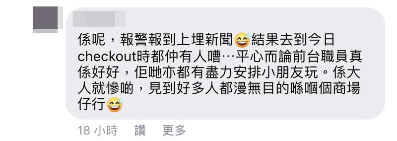 有網友指,有人等到不耐煩,居然選擇報警求助。(圖片來源:Facebook@ Staycation Hong Kong Hotel - 留港宅度假 本地酒店住宿優惠)