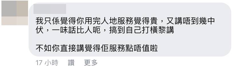 網民留言(圖片來源:Facebook群組「香港Staycation 酒店交流谷」)