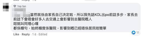 留言指KOL出PO前要先諗多一步。除此之外,亦有網民質疑KOL睇少了自己的影響力(圖片來源:「生仔要考牌系列」@Facebook)