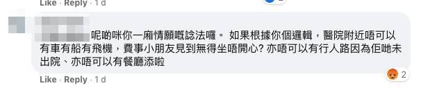 部分家長不認同病童港媽的睇法(圖片來源:「生仔要考牌系列」@Facebook)