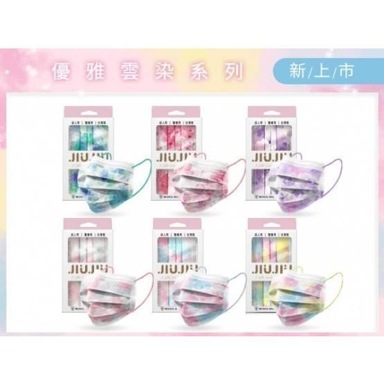 親親JIUJIU醫用口罩(10入)優雅雲染系列(圖片來源:mydress)