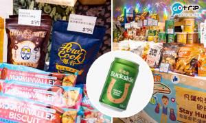 觀塘美食節市集開鑼!免費入場必掃$1零食+送手工啤酒+日韓台零食雜貨