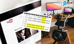 日本新開YouTuber專門學校 疫情下收生人數竟超1倍