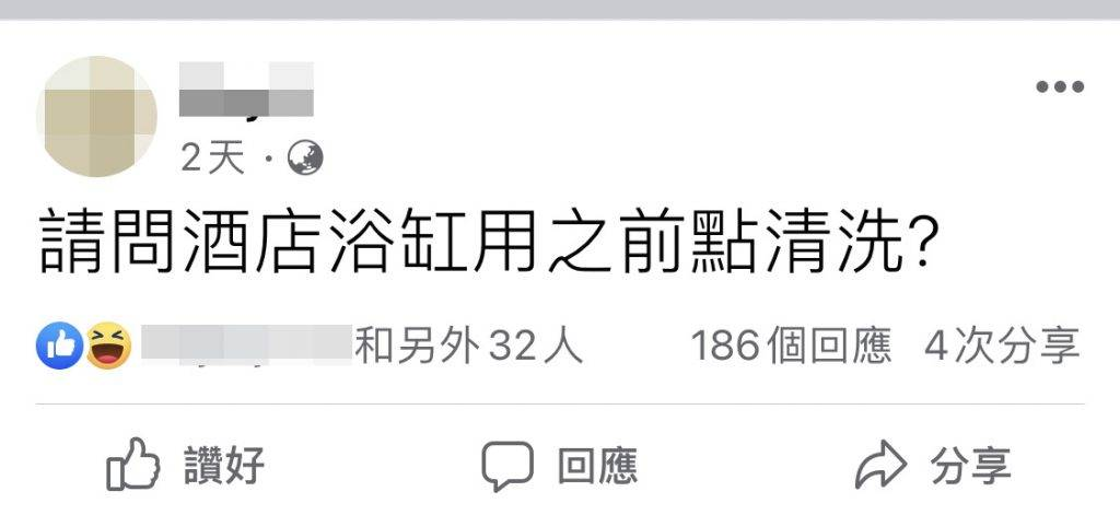 有網民在「香港 Staycation 酒店交流谷」問:「酒店浴缸用之前點清洗?」(圖片來源:香港 Staycation 酒店交流谷)