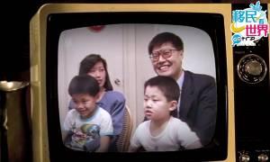 尋人記|夫妻為兒子移民 二人分隔兩地最後離婚 妻子無悔移民:兒子能開心成長就值得