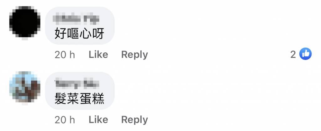 有人形容為髮菜蛋糕(圖片來源:Staycation Hong Kong Hotel – 留港宅度假 本地酒店住宿優惠@Facebook)