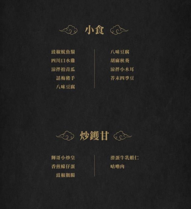 還有不少小食及小炒皇(圖片來源:輝哥私房菜@Together)