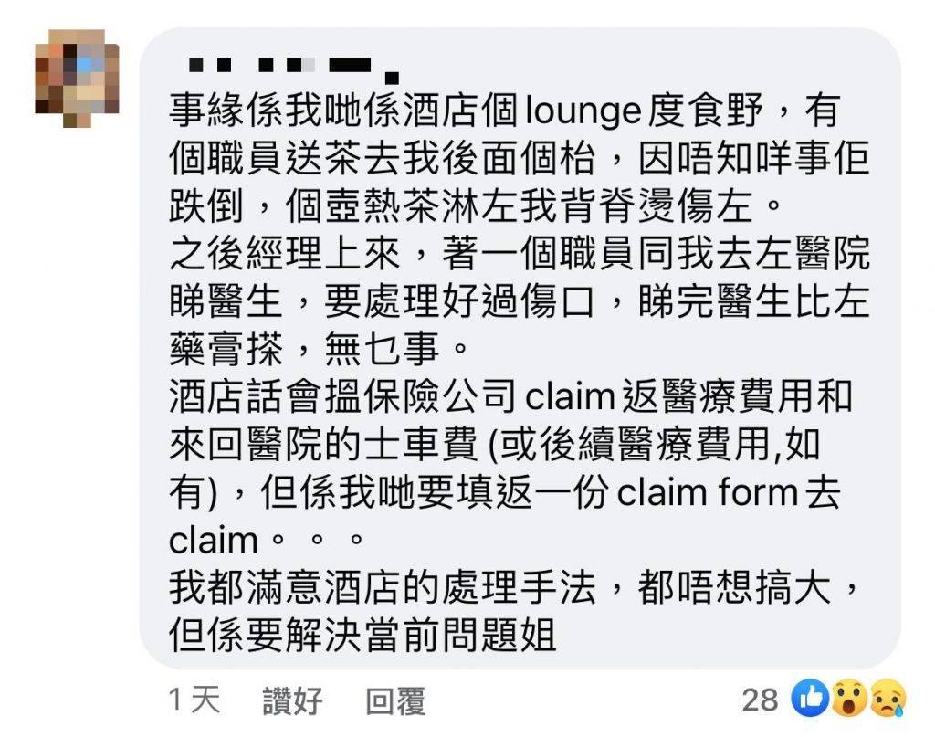 在留言煞有其事分享入住經歷。(圖片來源:Facebook群組「香港 Staycation 酒店交流谷」)