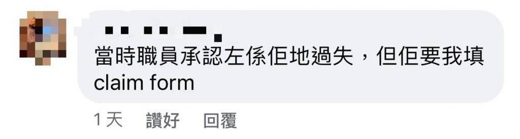 事主在前文提及職員態度良好,當時職員亦有承認過失,不過話鋒一轉指「但酒店要我填Claim Form」。(圖片來源:Facebook群組「香港 Staycation 酒店交流谷」)