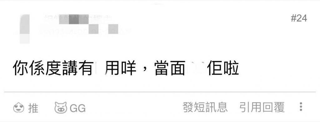 有人叫事主直接了當「解決」阿叔。(圖片來源:香港討論區)